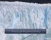 ترجمه صوتی تصویری قرآن حکیم ( 043 ) سوره زخرف
