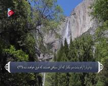 ترجمه صوتی تصویری قرآن حکیم ( 044 ) سوره دخان