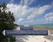ترجمه صوتی تصویری قرآن حکیم ( 047 ) سوره محمد