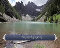 ترجمه صوتی تصویری قرآن حکیم ( 048 ) سوره فتح