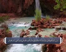 ترجمه صوتی تصویری قرآن حکیم ( 049 ) سوره حجرات