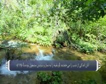 ترجمه صوتی تصویری قرآن حکیم ( 051 ) سوره ذاريات