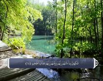 ترجمه صوتی تصویری قرآن حکیم ( 052 ) سوره طور
