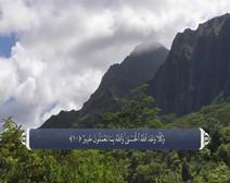 ترجمه صوتی تصویری قرآن حکیم ( 057 ) سوره حديد