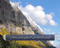 ترجمه صوتی تصویری قرآن حکیم ( 058 ) سوره مجادله