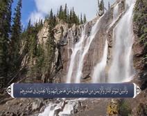 ترجمه صوتی تصویری قرآن حکیم ( 059 ) سوره حشر