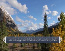 ترجمه صوتی تصویری قرآن حکیم ( 060 ) سوره ممتحنه