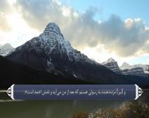 ترجمه صوتی تصویری قرآن حکیم ( 061 ) سوره صف