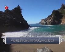 ترجمه صوتی تصویری قرآن حکیم ( 063 ) سوره منافقون