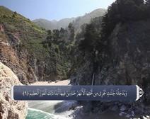 ترجمه صوتی تصویری قرآن حکیم ( 064 ) سوره تغابن
