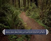 ترجمه صوتی تصویری قرآن حکیم ( 066 ) سوره تحريم