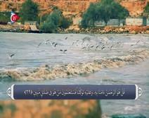 ترجمه صوتی تصویری قرآن حکیم ( 067 ) سوره ملك