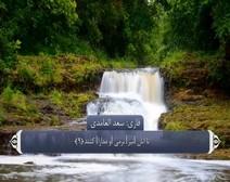 ترجمه صوتی تصویری قرآن حکیم ( 068 ) سوره قلم