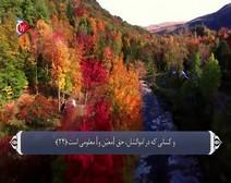 ترجمه صوتی تصویری قرآن حکیم ( 070 ) سوره معارج