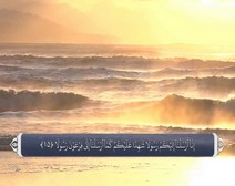 ترجمه صوتی تصویری قرآن حکیم ( 073 ) سوره مزمل