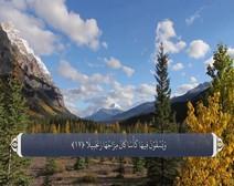 ترجمه صوتی تصویری قرآن حکیم ( 076 ) سوره انسان