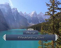 ترجمه صوتی تصویری قرآن حکیم ( 077 ) سوره مرسلات