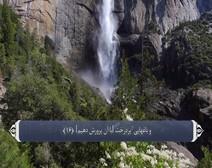ترجمه صوتی تصویری قرآن حکیم ( 078 ) سوره نبأ