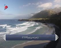 ترجمه صوتی تصویری قرآن حکیم ( 079 ) سوره نازعات