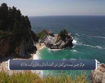 ترجمه صوتی تصویری قرآن حکیم ( 080 ) سوره عبس