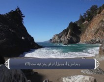 ترجمه صوتی تصویری قرآن حکیم ( 081 ) سوره تكوير