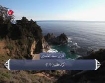 ترجمه صوتی تصویری قرآن حکیم ( 082 ) سوره انفطار