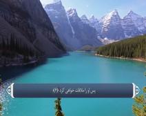 ترجمه صوتی تصویری قرآن حکیم ( 084 ) سوره انشقاق