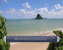 ترجمه صوتی تصویری قرآن حکیم ( 086 ) سوره طارق