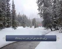 ترجمه صوتی تصویری قرآن حکیم ( 090 ) سوره بلد