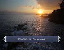ترجمه صوتی تصویری قرآن حکیم ( 091 ) سوره شمس