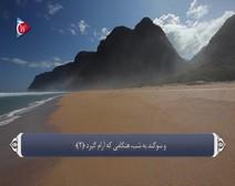 ترجمه صوتی تصویری قرآن حکیم ( 093 ) سوره ضحى