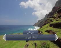 ترجمه صوتی تصویری قرآن حکیم ( 095 ) سوره تين