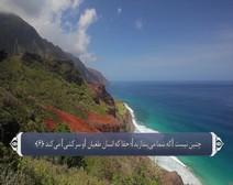 ترجمه صوتی تصویری قرآن حکیم ( 096 ) سوره علق