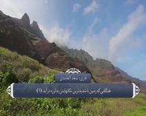 القرآن الكريم - آية آية - مع ترجمة معانيه إلى اللغة الفارسية ( 099 ) سورة الزلزلة