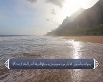 القرآن الكريم - آية آية - مع ترجمة معانيه إلى اللغة الفارسية ( 100 ) سورة العاديات