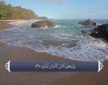 القرآن الكريم - آية آية - مع ترجمة معانيه إلى اللغة الفارسية ( 101 ) سورة القارعة