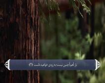 القرآن الكريم - آية آية - مع ترجمة معانيه إلى اللغة الفارسية ( 102 ) سورة التكاثر