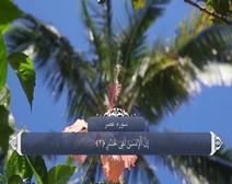القرآن الكريم - آية آية - مع ترجمة معانيه إلى اللغة الفارسية ( 103 ) سورة العصر