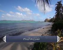 القرآن الكريم - آية آية - مع ترجمة معانيه إلى اللغة الفارسية ( 106 ) سورة قريش