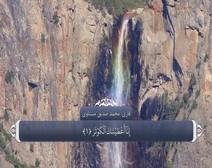 القرآن الكريم - آية آية - مع ترجمة معانيه إلى اللغة الفارسية ( 108 ) سورة الكوثر