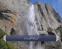 القرآن الكريم - آية آية - مع ترجمة معانيه إلى اللغة الفارسية ( 109 ) سورة الكافرون