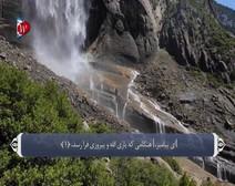 القرآن الكريم - آية آية - مع ترجمة معانيه إلى اللغة الفارسية ( 110 ) سورة النصر