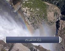القرآن الكريم - آية آية - مع ترجمة معانيه إلى اللغة الفارسية ( 111 ) سورة المسد