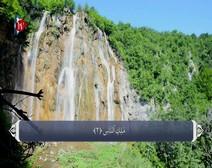 القرآن الكريم - آية آية - مع ترجمة معانيه إلى اللغة الفارسية ( 114 ) سورة الناس