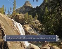 القرآن الكريم - آية آية - مع ترجمة معانيه إلى اللغة الفارسية ( 017 ) سورة الإسراء