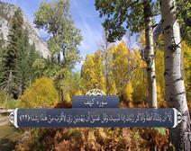 القرآن الكريم - آية آية - مع ترجمة معانيه إلى اللغة الفارسية ( 018 ) سورة الكهف