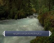 القرآن الكريم - آية آية - مع ترجمة معانيه إلى اللغة الفارسية ( 004 ) سورة النساء