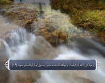 القرآن الكريم - آية آية - مع ترجمة معانيه إلى اللغة الفارسية ( 006 ) سورة الأنعام