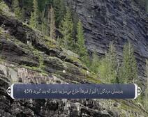 القرآن الكريم - آية آية - مع ترجمة معانيه إلى اللغة الفارسية ( 007 ) سورة الأعراف