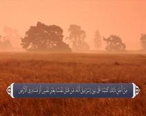 القرآن الكريم - آية آية - مع ترجمة معانيه إلى اللغة الفارسية ( 005 ) سورة المائدة